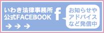 いわき法律事務所 公式FACEBOOK お知らせやアドバイスなど発信中!