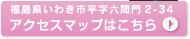 事務所はいわき駅近です。福島県いわき市平字六間門2-34 アクセスマップはこちら