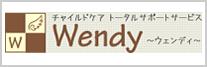 チャイルドケア トータルサポートサービス ウェンディ